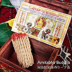 Amitabha Bhuddha香