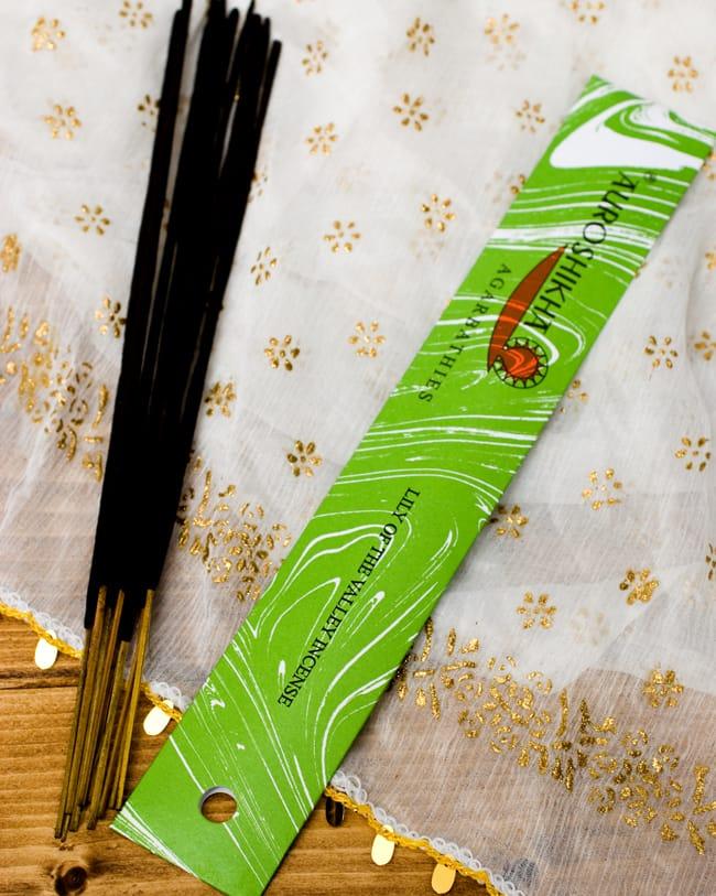 谷間に咲くユリの香り(LILY OF THE VALLEY) - オウロシカ香の写真