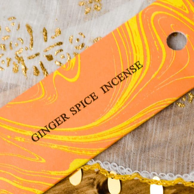 生姜スパイス(GINGER SPICE)の香り - オウロシカ香の写真2 - 香りの名前はここに記されています。
