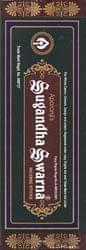 Sugandha Swarna【お買い得パッ