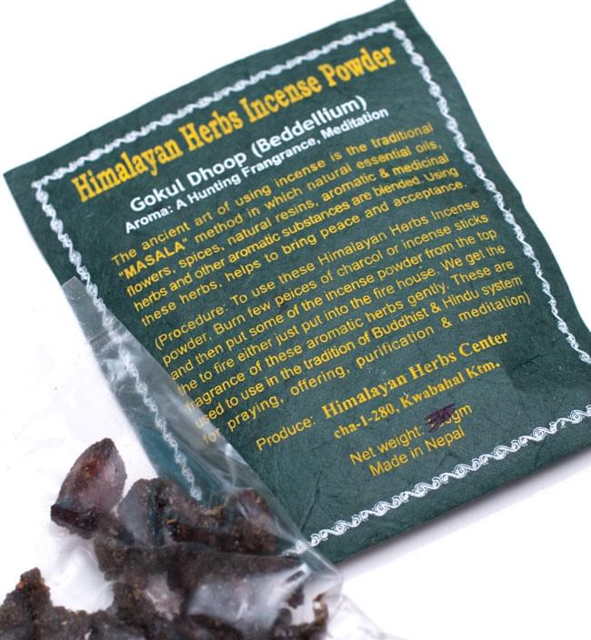 Gokul Dhoop(Beddellium) - ベデリウム香の写真2 - ラベル