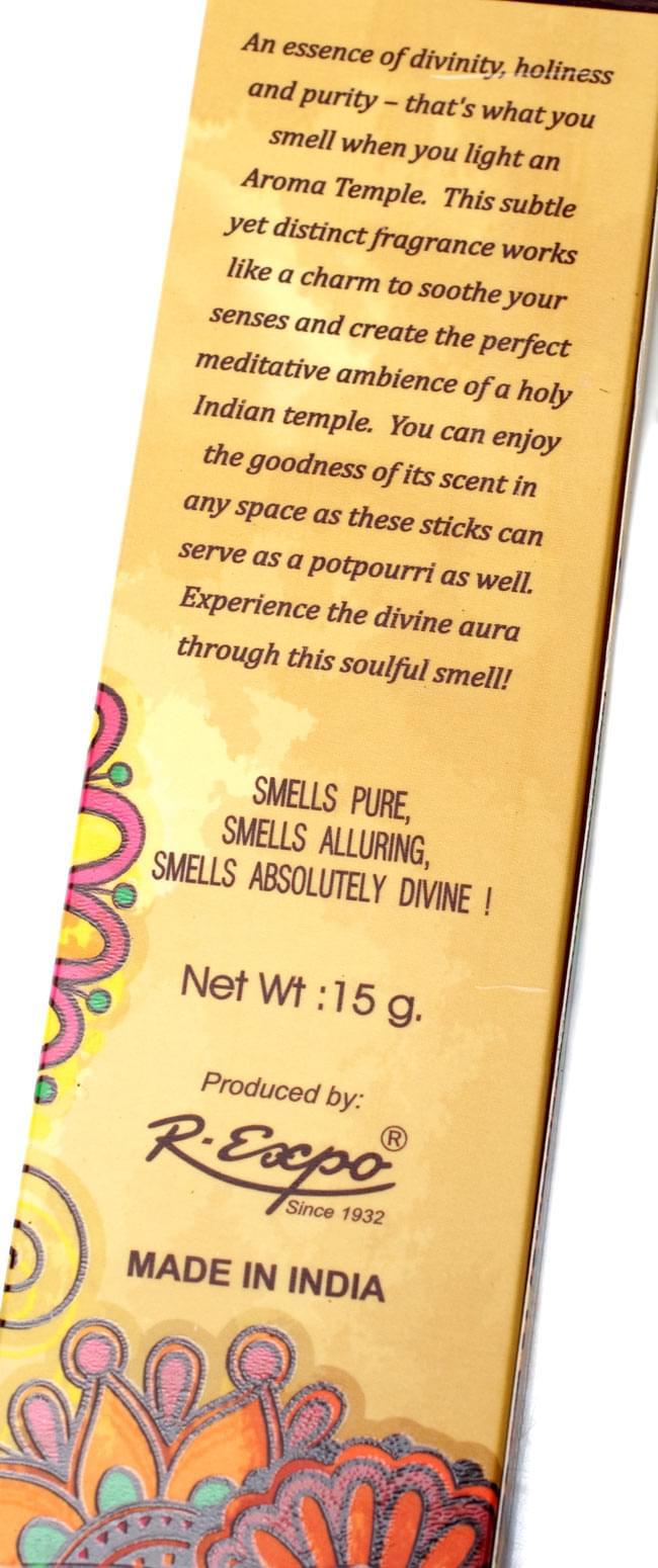 Aroma Temple香の写真3 - 裏面の写真です
