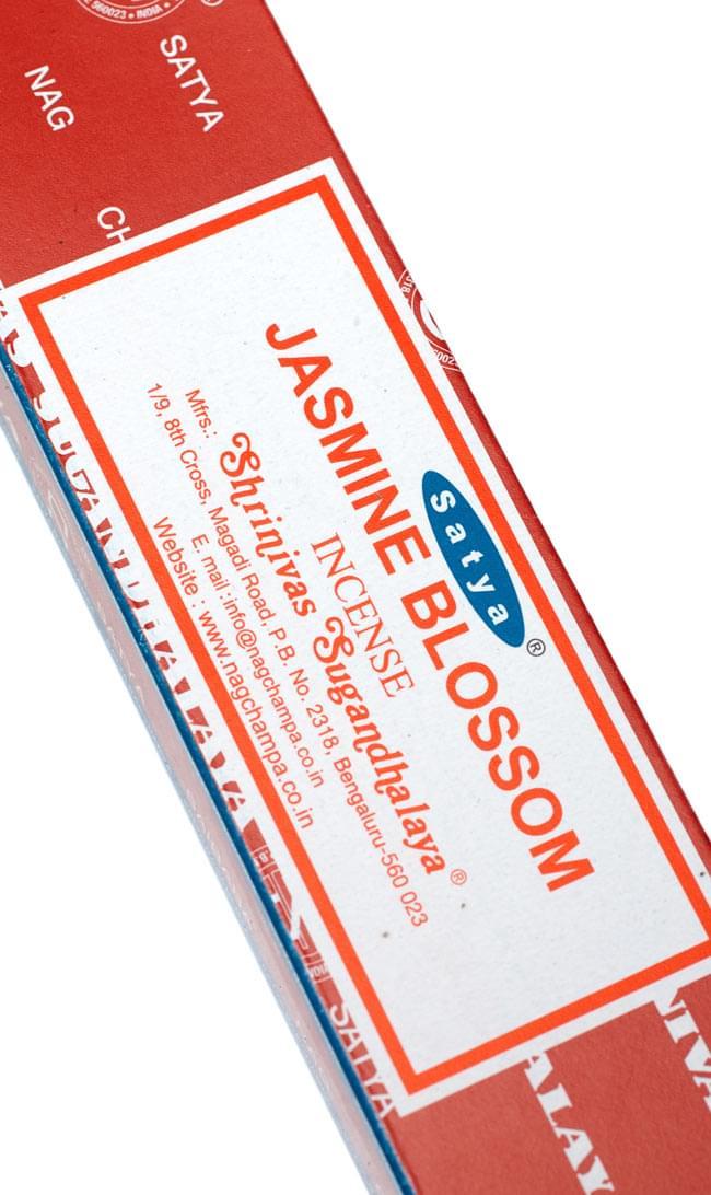 【Satya】ジャスミン香 Jasmine Blossom Incenseの写真2 - 拡大写真です