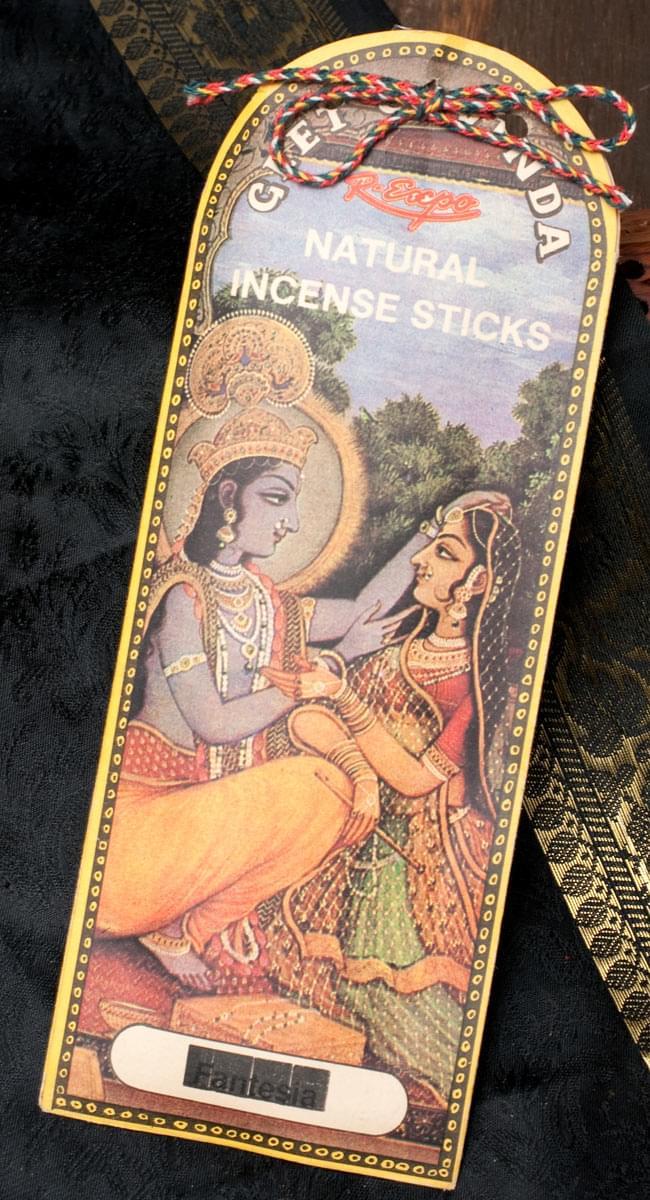 Geet Govinda ギータ・ゴーヴィンダ香 - Fantasiaの写真