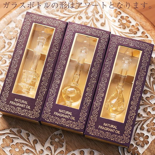 【15ml】白檀の香り(Precious Sandal) - ナチュラルフレグランスオイル  8 - ガラスボトルの形は、アソートとなっております。