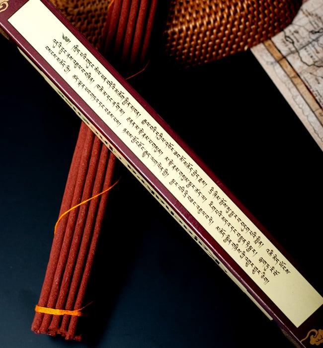 Kalachakra Incense カーラチャクラ香の写真3 - 裏面です