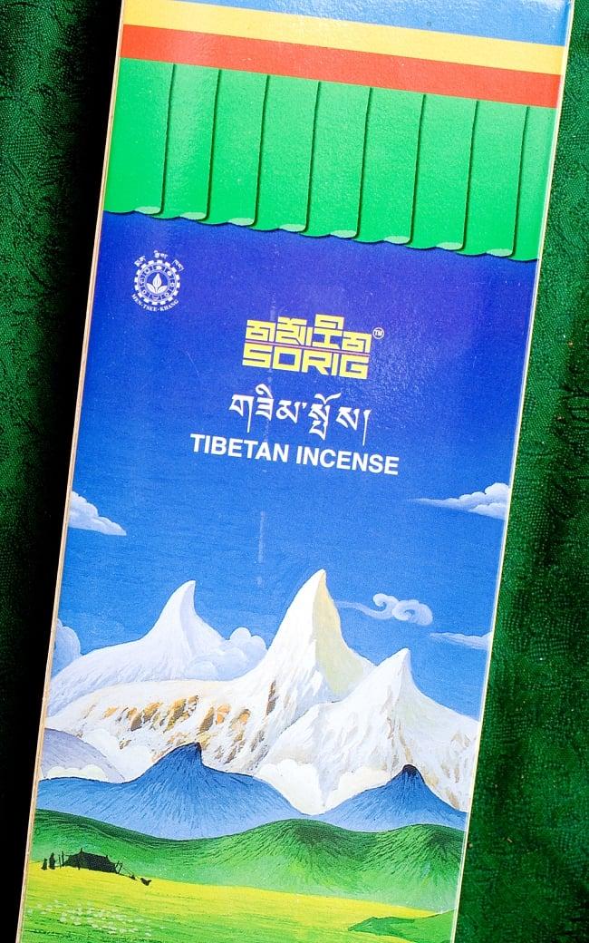 【約60本入り】Sorig チベタンインセンス【メン・ツィー・カンのお香】 2 - パッケージを拡大してみました。