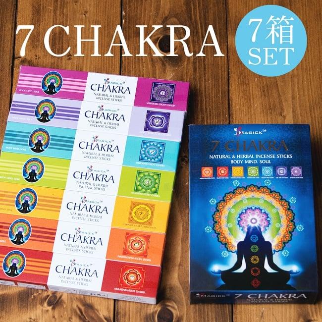 7チャクラ香セットボックス 心と身体に安らぎを - 7 CHAKRA Natural & Herbal Incence Sticksの写真