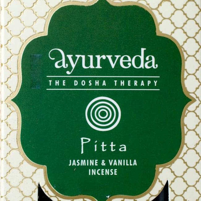 アーユルヴェーダ香 - ピッタ体質用 - ジャスミン・バニラ 4 - パッケージ裏面の拡大写真です