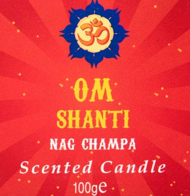 フレグランスキャンドル・ギフトセット - The Great Indian Caravan  - OmShanti 2 - Yogaをテーマにした、フレグランスキャンドルです