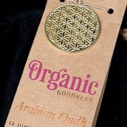 お香立つきオーガニックコーン香ギフトセット - アラビアン・ウード