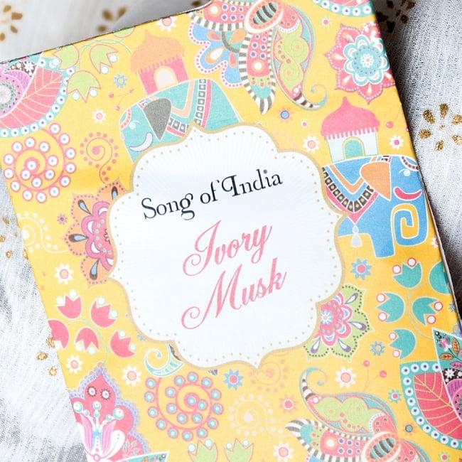 Song of India - サシェ(香り袋) - アイボリームスク 2 - 拡大してみました。