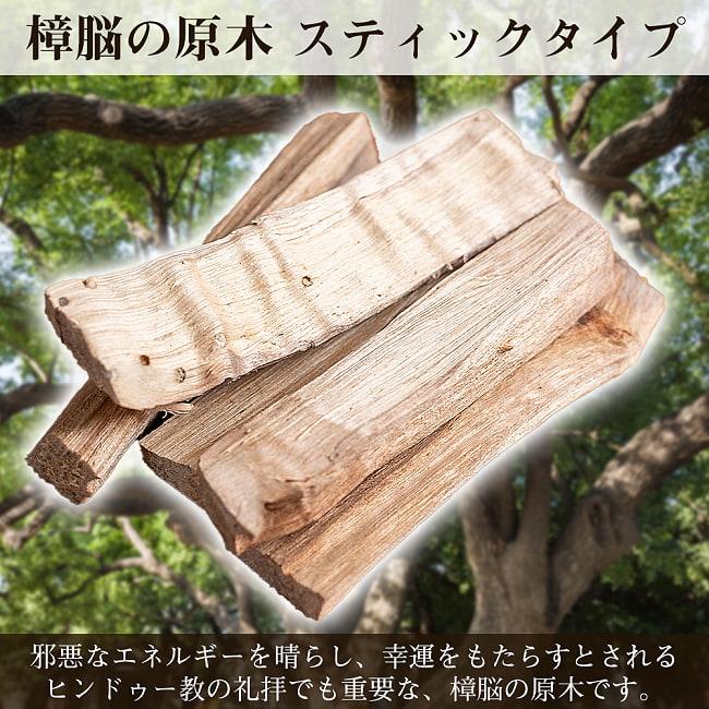 ヒンドゥー教の儀式で用いられる 樟脳の原木スティックタイプ Camphor(Kapoor) 香木 お香【約50g程度】の写真