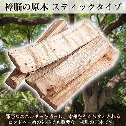 ヒンドゥー教の儀式で用いられる 樟脳の原木スティックタイプ Camphor(Kapoor) 香木 お香【約50g程度】の商品写真