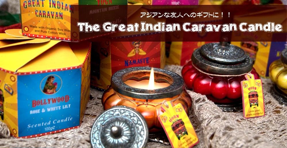 フレグランスキャンドル・ギフトセット - The Great Indian Caravan