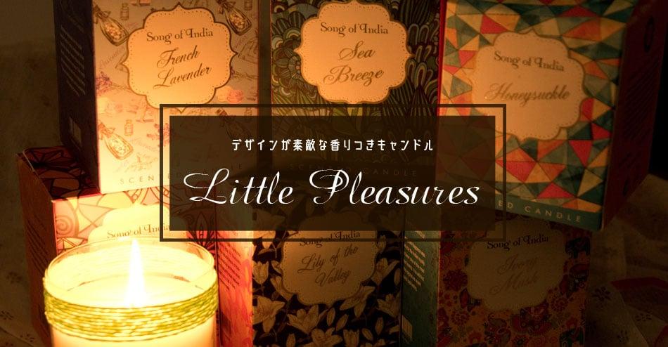 フレグランスキャンドル・ギフトセット - LITTLE PLEASURES