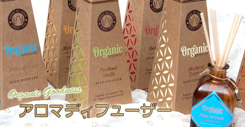 Organic GOODNESS - リード・ディフューザー