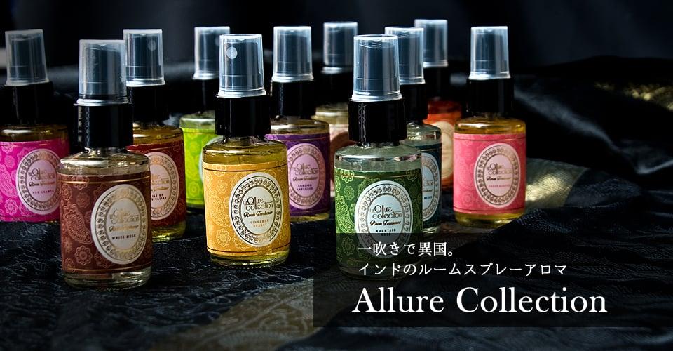 ルームフレッシュナー [Allure Collection]