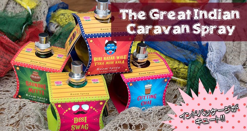 ルームフレッシュナー - The Great Indian Caravan