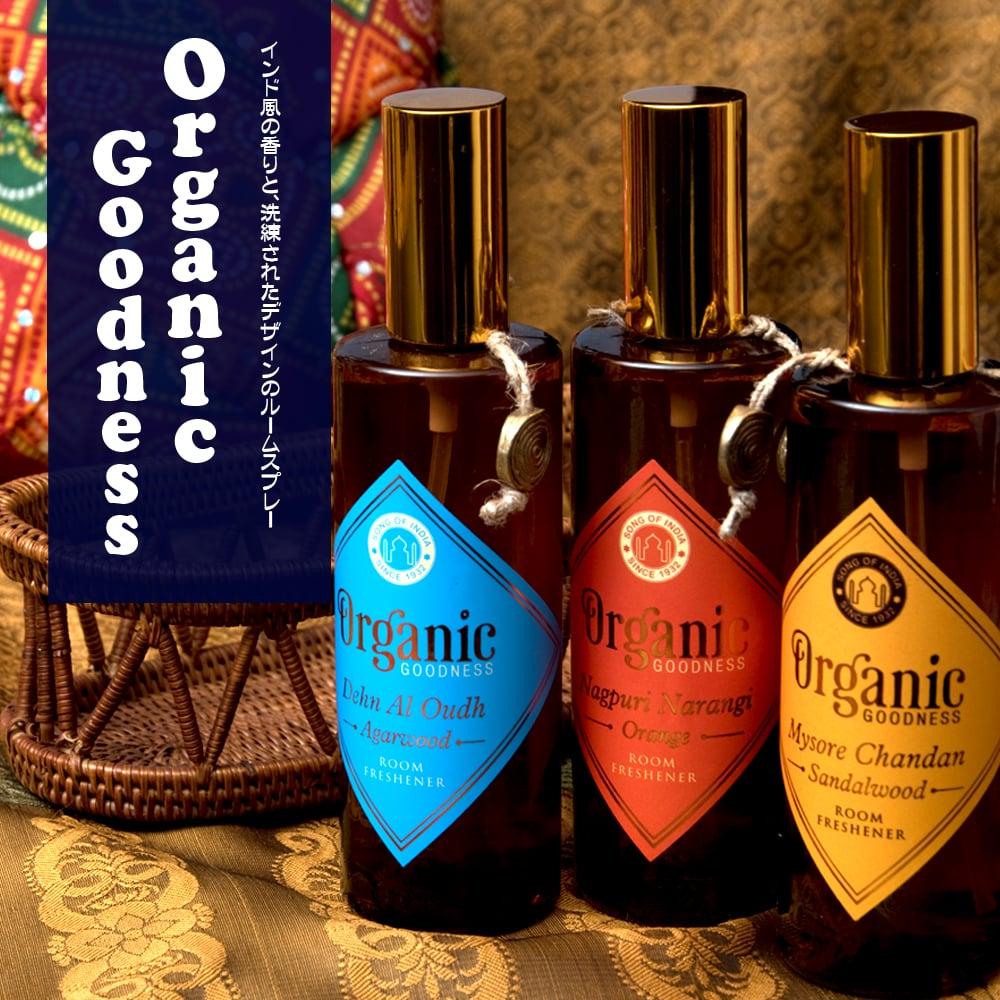 【選べる3個セット】ルームスプレー - Organic Goodnessの説明画像