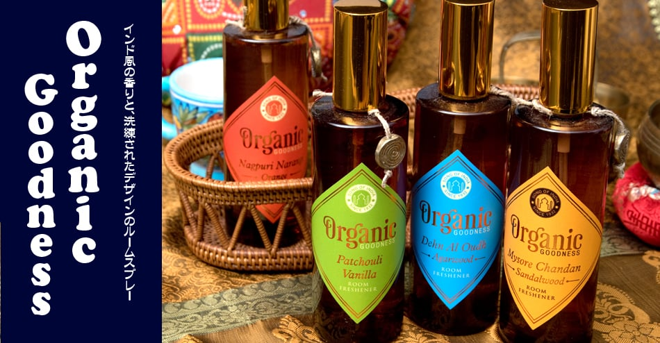 ルームスプレー - Organic Goodness -