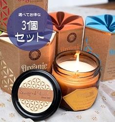 【選べる3個セット】フレグランスキャンドル・ギフトセット - ORGANIC GOODNESS の商品写真