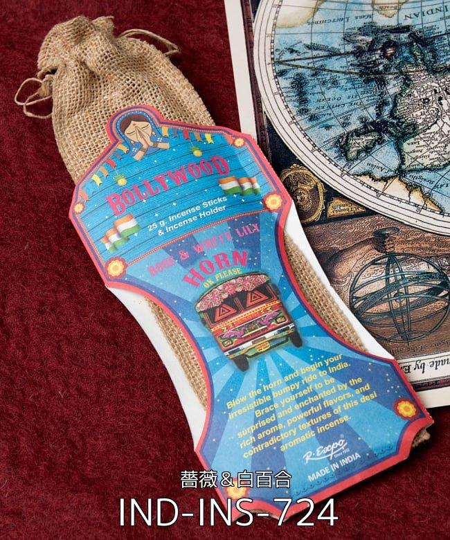 【自由に選べる8個セット】Great Indian Incense 4 - Great Indian Incense - BOLLYWOOD - 薔薇&白百合(IND-INS-724)の写真です