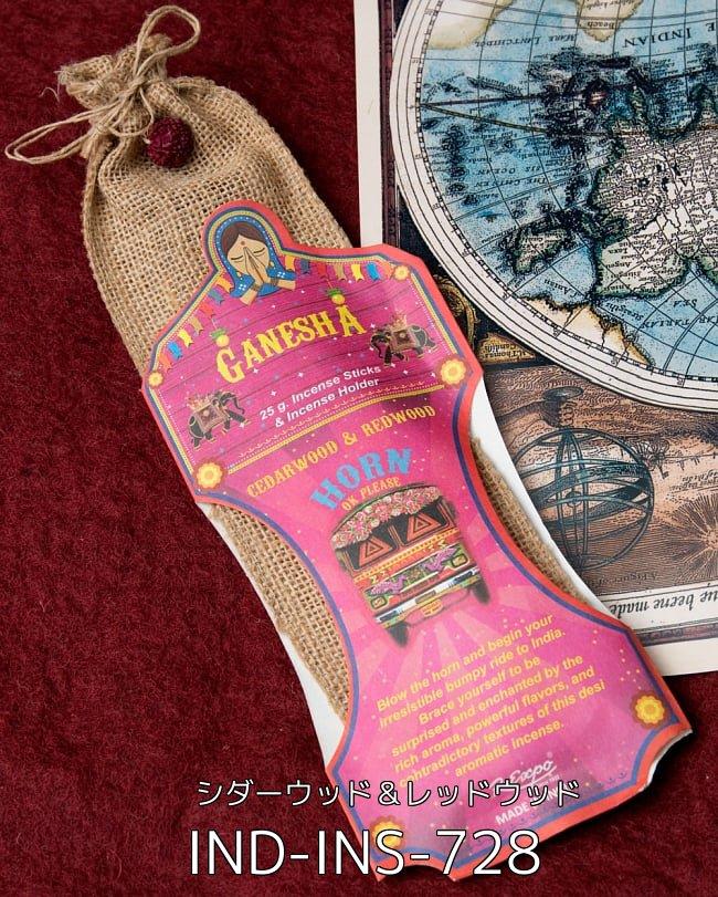 【自由に選べる8個セット】Great Indian Incense 8 - Great Indian Incense - GANESHA - シダーウッド&レッドウッド(IND-INS-728)の写真です
