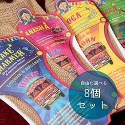 【自由に選べる8個セット】Great Indian Incense