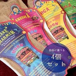 【自由に選べる4個セット】Great Indian Incense