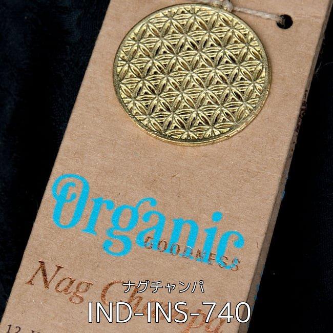 【自由に選べる6個セット】お香立つきオーガニックコーン香ギフトセット 12 - お香立つきオーガニックコーン香ギフトセット - ナグチャンパ(IND-INS-740)の写真です