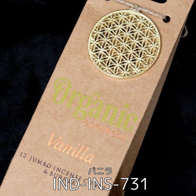 【自由に選べる6個セット】お香立つきオーガニックコーン香ギフトセット 3 - お香立つきオーガニックコーン香ギフトセット - バニラ(IND-INS-731)の写真です