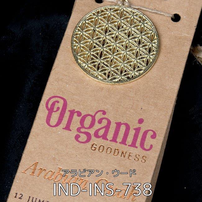 【自由に選べる3個セット】お香立つきオーガニックコーン香ギフトセット 10 - お香立つきオーガニックコーン香ギフトセット - アラビアン・ウード(IND-INS-738)の写真です