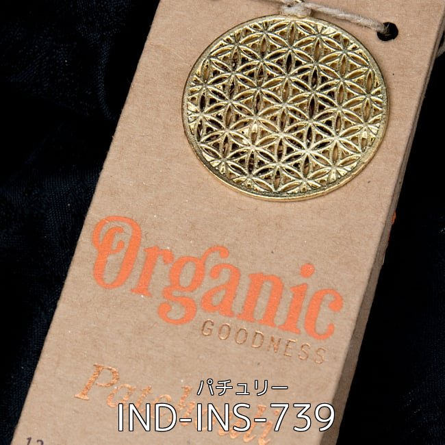 【自由に選べる3個セット】お香立つきオーガニックコーン香ギフトセット 11 - お香立つきオーガニックコーン香ギフトセット - パチュリー(IND-INS-739)の写真です