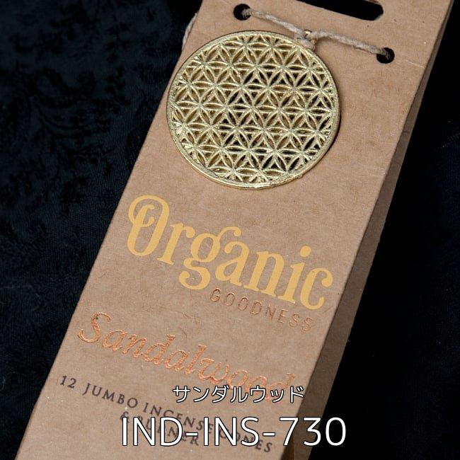 【自由に選べる3個セット】お香立つきオーガニックコーン香ギフトセット 2 - お香立つきオーガニックコーン香ギフトセット - サンダルウッド(IND-INS-730)の写真です