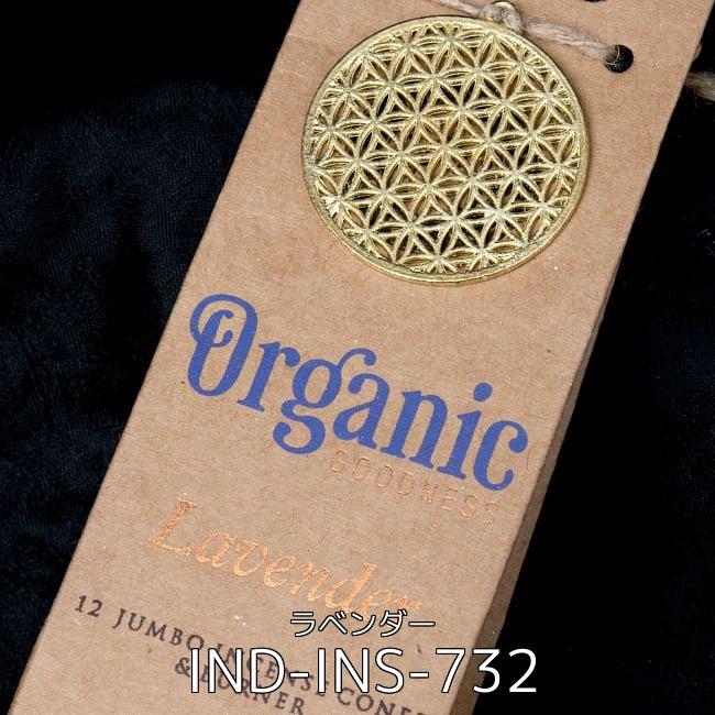 【自由に選べる3個セット】お香立つきオーガニックコーン香ギフトセット 4 - お香立つきオーガニックコーン香ギフトセット - ラベンダー(IND-INS-732)の写真です