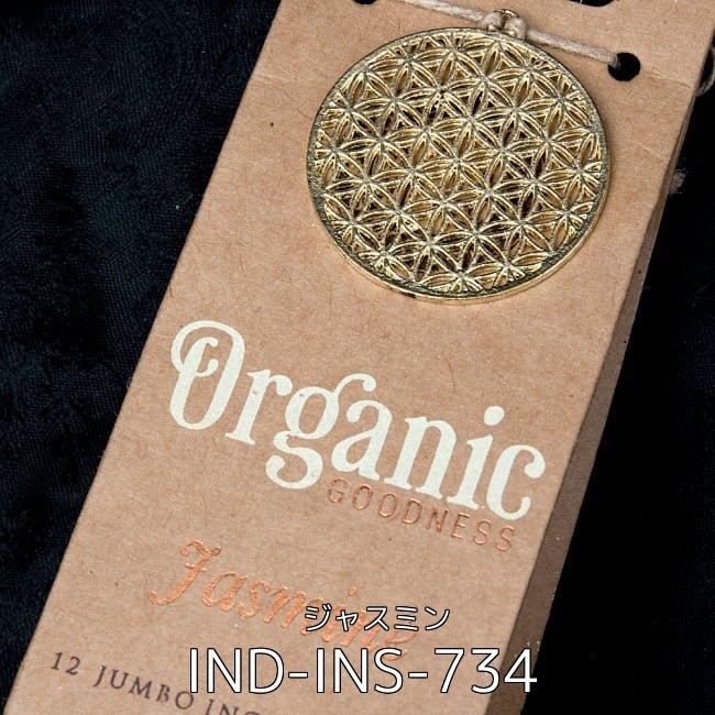 【自由に選べる3個セット】お香立つきオーガニックコーン香ギフトセット 6 - お香立つきオーガニックコーン香ギフトセット - ジャスミン(IND-INS-734)の写真です