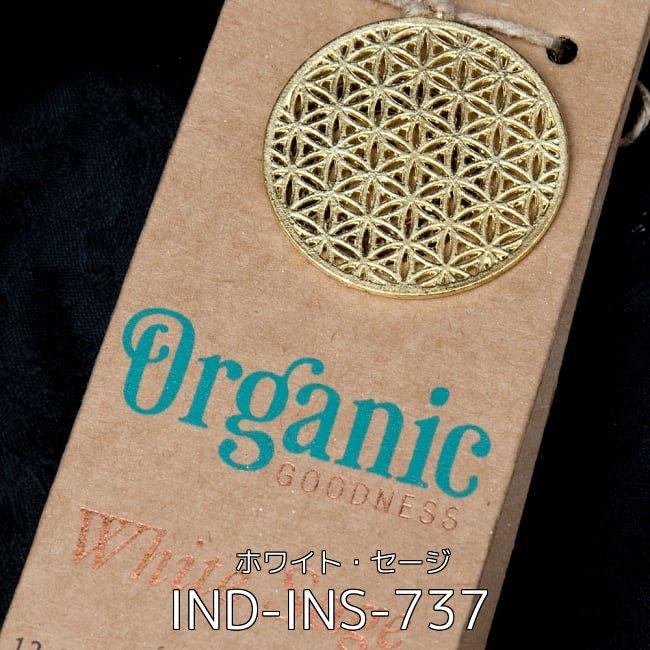 【自由に選べる3個セット】お香立つきオーガニックコーン香ギフトセット 9 - お香立つきオーガニックコーン香ギフトセット - ホワイト・セージ(IND-INS-737)の写真です