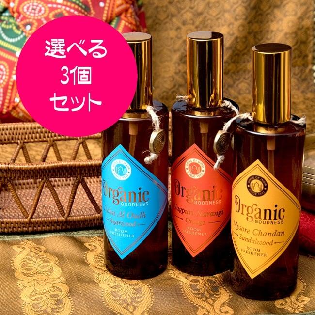 【選べる3個セット】ルームスプレー - Organic Goodnessの写真