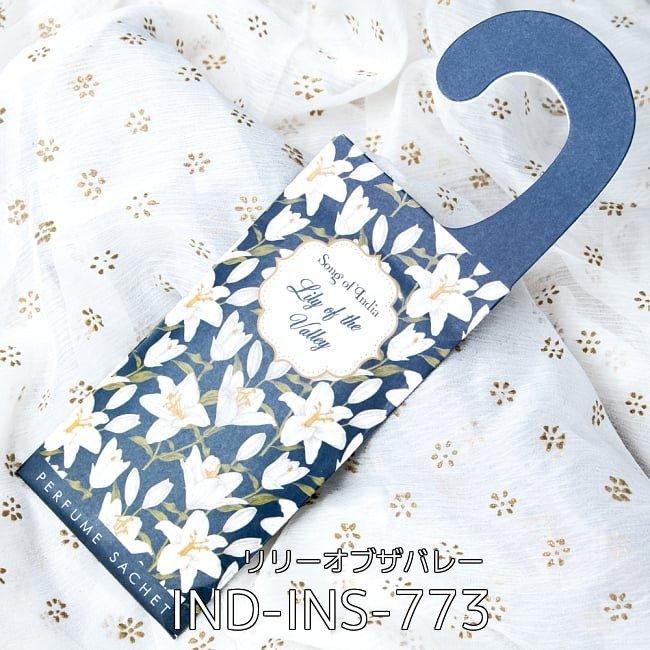 【自由に選べる6個セット】Song of India - サシェ(香り袋) 3 - Song of India - サシェ(香り袋) - リリーオブザバレー(IND-INS-773)の写真です