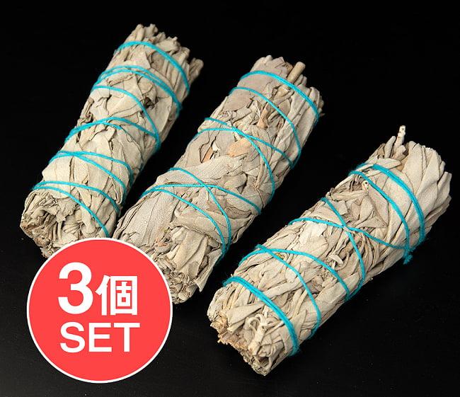 【3個セット】カリフォルニア ホワイトセージ 無農薬 ワンド バンドル スティック [10cm  25g程度]の写真