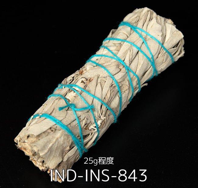 【5個セット】カリフォルニア ホワイトセージ 無農薬 ワンド バンドル スティック [10cm  25g程度] 2 - カリフォルニア ホワイトセージ 無農薬 ワンド バンドル スティック [10cm  25g程度](IND-INS-843)の写真です