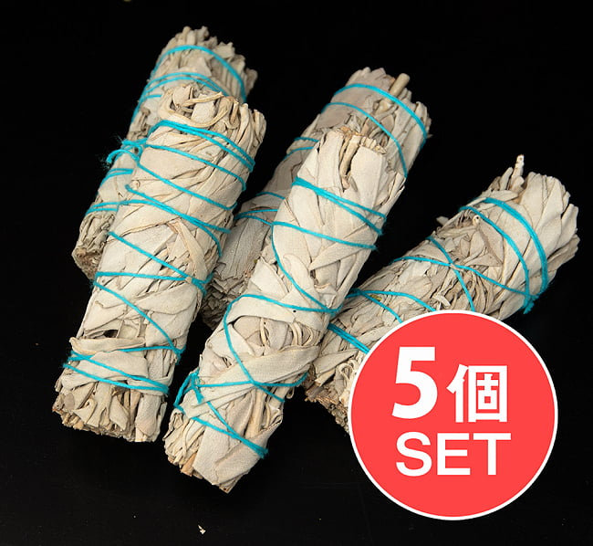 【5個セット】カリフォルニア ホワイトセージ 無農薬 ワンド バンドル スティック [10cm  25g程度]の写真