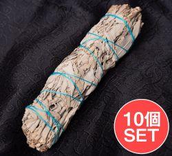 【10個セット】カリフォルニア ホワイトセージ 無農薬 ワンド バンドル スティック [16.5cm  45g程度]スマッジング 浄化