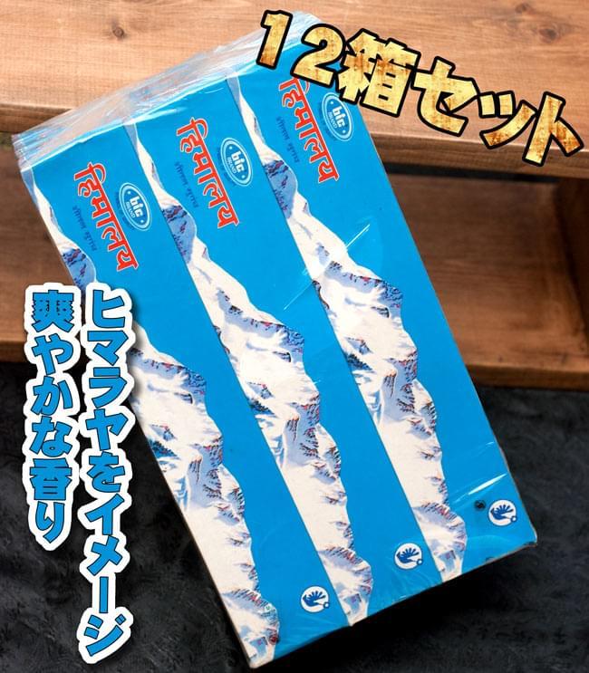 【お得!12箱セット】ヒマラヤ・クール・インセンス - Himalaya cool Incenseの写真