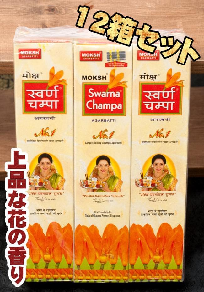 【お得!12箱セット】Moksh Swarna Champa 箱入りの写真
