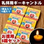【お徳用6箱セット】礼拝用ギー