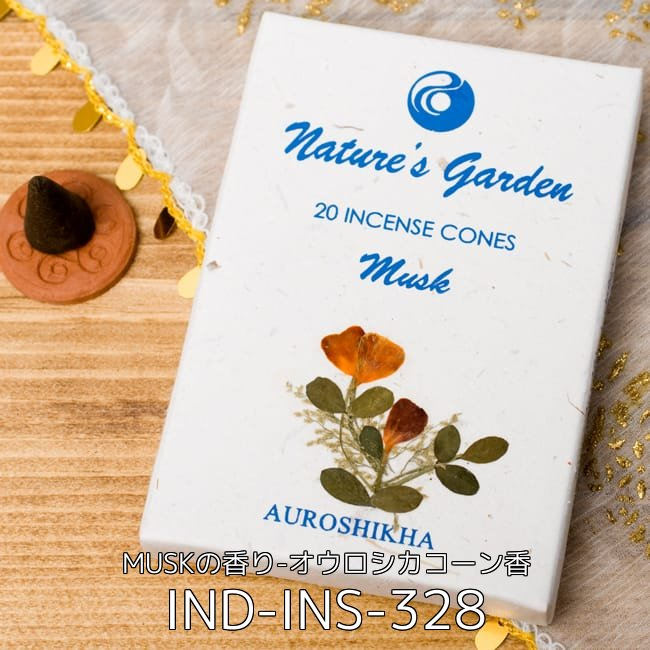 コーン香4つが自由に選べるお得なセット 13 - ムスク[MUSK]の香り-オウロシカコーン香(IND-INS-328)の写真です