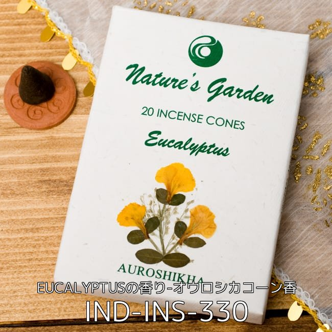 コーン香4つが自由に選べるお得なセット 15 - ユーカリ[EUCALYPTUS]の香り-オウロシカコーン香(IND-INS-330)の写真です