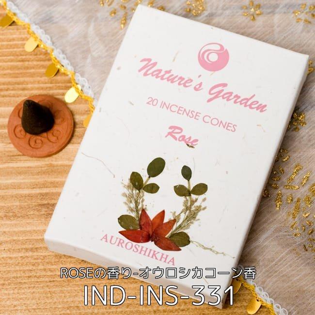 コーン香4つが自由に選べるお得なセット 16 - バラ[ROSE]の香り-オウロシカコーン香(IND-INS-331)の写真です